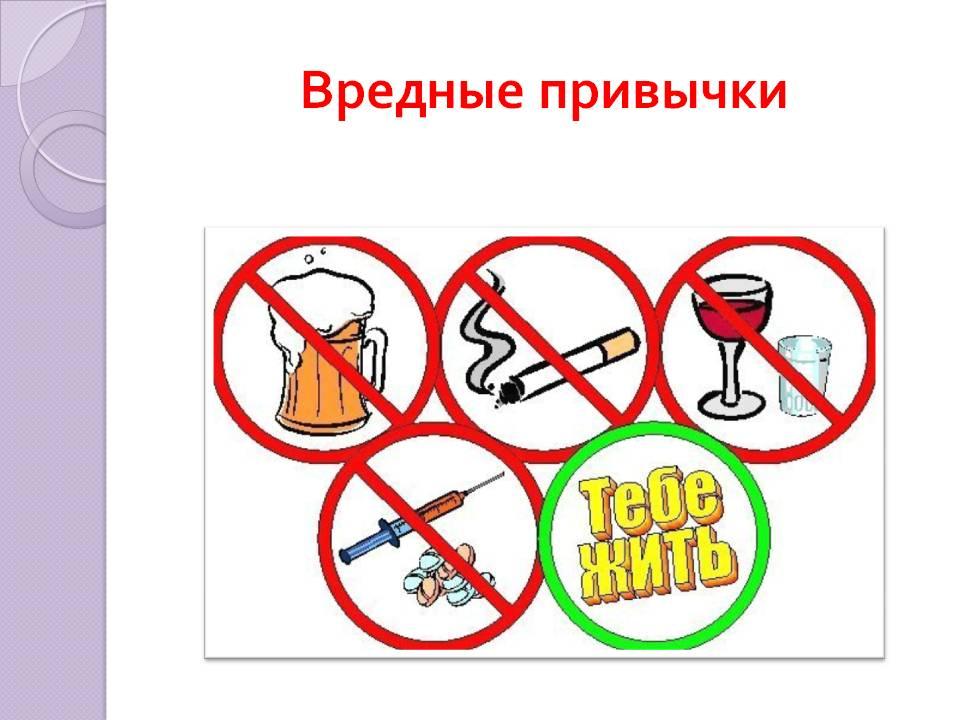 C:\Documents and Settings\1\Рабочий стол\мероприятие первый класс\0020-020-Vrednye-privychki.jpg