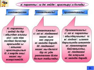 ақпаратты үш деңгейде қарастыруға болады синтаксистік семантикалық прогматика