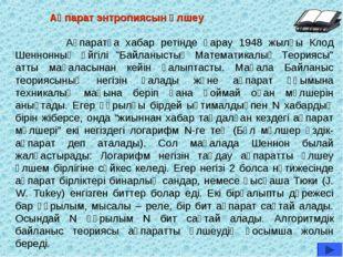 Ақпарат энтропиясын өлшеу Ақпаратқа хабар ретінде қарау 1948 жылғы Клод Шенн