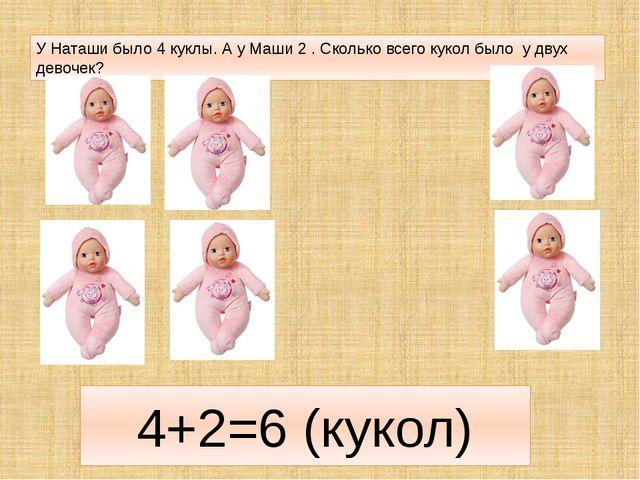 У Наташи было 4 куклы. А у Маши 2 . Сколько всего кукол было у двух девочек?...