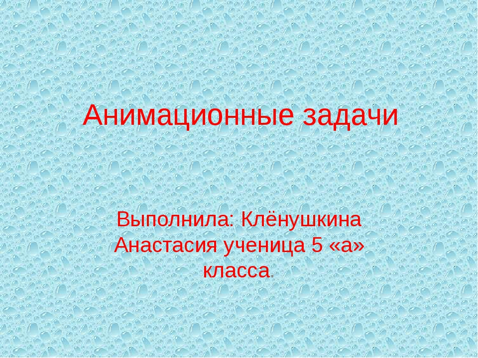 Анимационные задачи Выполнила: Клёнушкина Анастасия ученица 5 «а» класса.