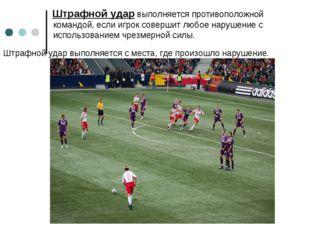 Штрафной удар выполняется противоположной командой, если игрок совершит любо