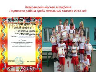 Лёгкоатлетическая эстафета Пермского района среди начальных классов 2014 год