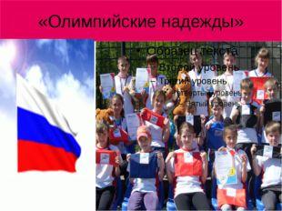 «Олимпийские надежды»