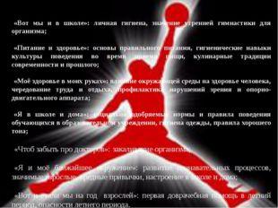 7 разделов: «Вот мы и в школе»: личная гигиена, значение утренней гимнастики