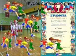 Кубок пермского района по лёгкой атлетике