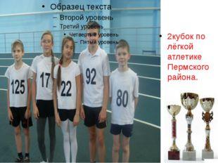 2кубок по лёгкой атлетике Пермского района. Команда школы второе место