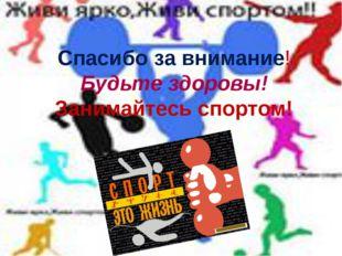 Спасибо за внимание! Будьте здоровы! Занимайтесь спортом!