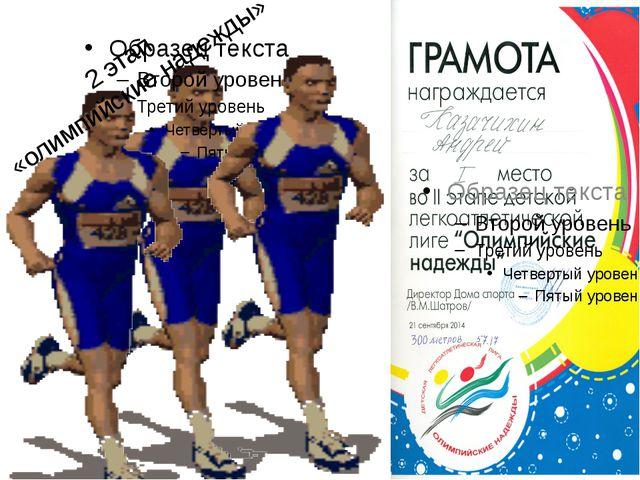 2 этап «олимпийские надежды»