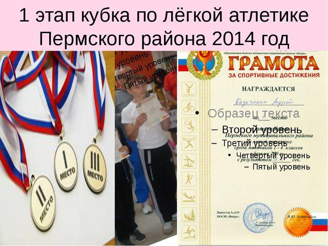 1 этап кубка по лёгкой атлетике Пермского района 2014 год