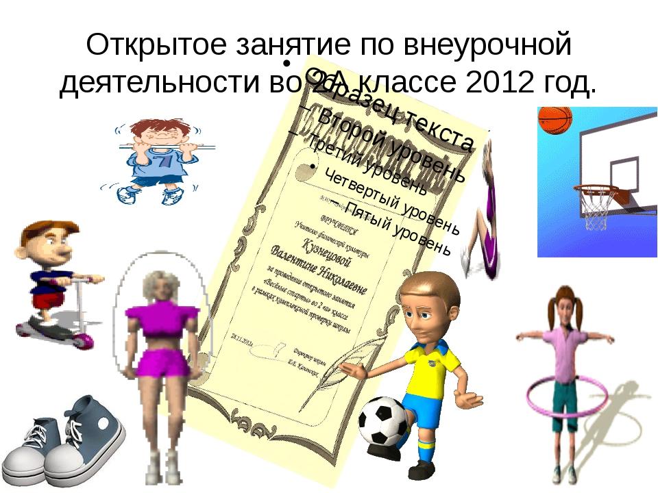 Открытое занятие по внеурочной деятельности во 2А классе 2012 год.