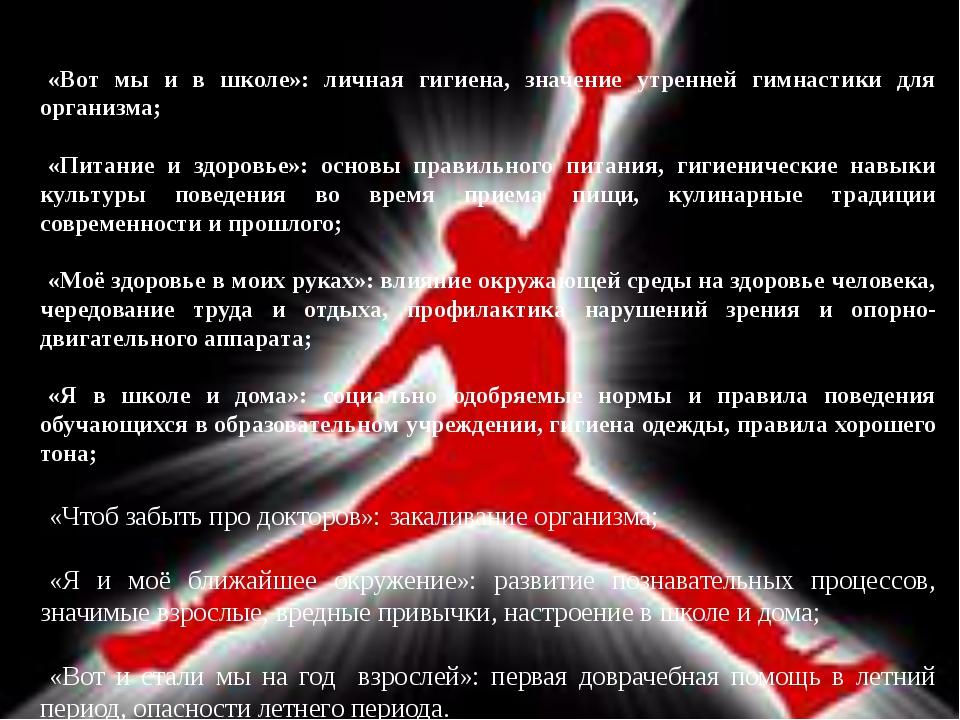 7 разделов: «Вот мы и в школе»: личная гигиена, значение утренней гимнастики...