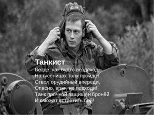 Танкист Везде, как будто вездеход, На гусеницах танк пройдёт Ствол орудийный