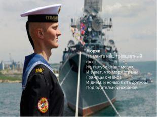 Моряк На мачте наш трёхцветный флаг, На палубе стоит моряк. И знает, что моря
