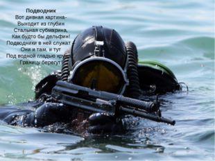 Подводник Вот дивная картина- Выходит из глубин Стальная субмарина, Как будто