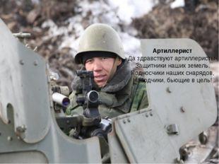 Артиллерист Да здравствуют артиллеристы- Защитники наших земель, Подносчики н