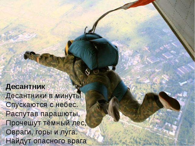 . Десантник Десантники в минуты Спускаются с небес. Распутав парашюты, Прочеш...