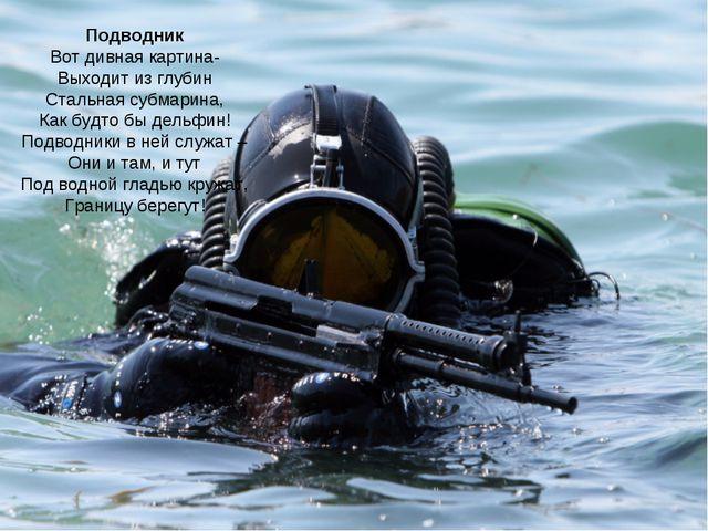 Подводник Вот дивная картина- Выходит из глубин Стальная субмарина, Как будто...