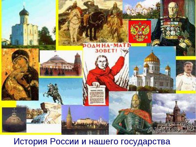 История России и нашего государства
