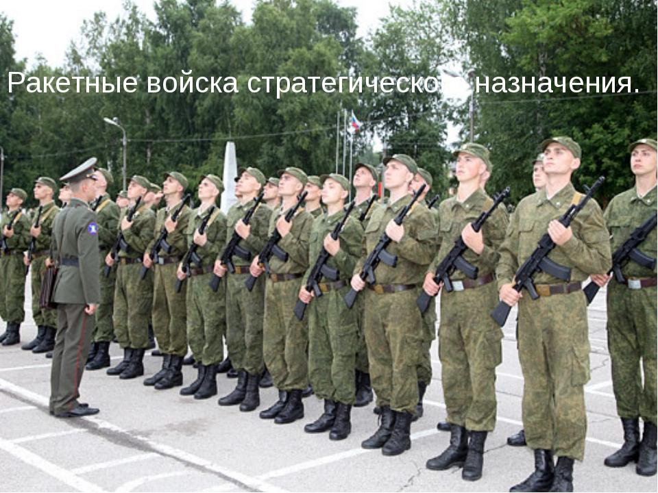 Ракетные войска стратегического назначения.