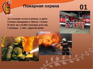 Пожарная охрана 01 За сутками сутки и ночью, и днем Готовы пожарные к битве с