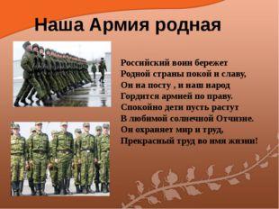 Наша Армия родная Российский воин бережет Родной страны покой и славу, Он на