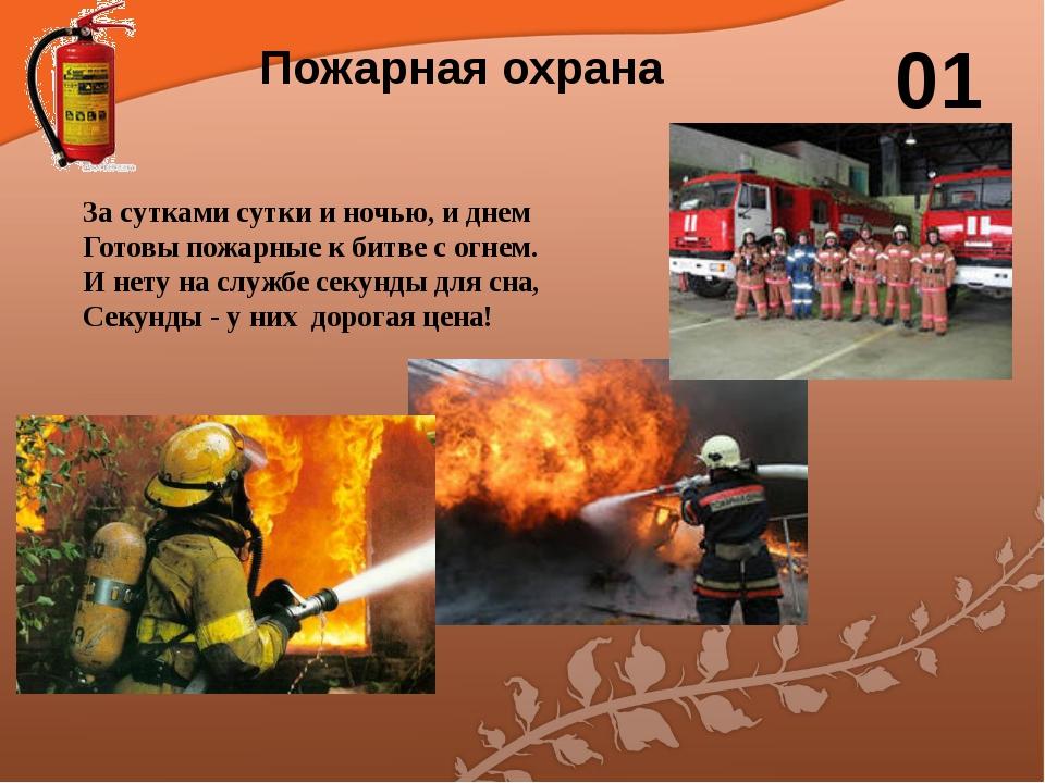 Пожарная охрана 01 За сутками сутки и ночью, и днем Готовы пожарные к битве с...