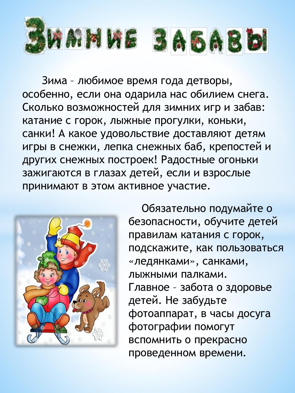 C:\Users\User\Desktop\4 Забавы с детьми зимой.png