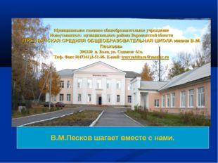 Муниципальное казенное общеобразовательное учреждение Новоусманского муниципа