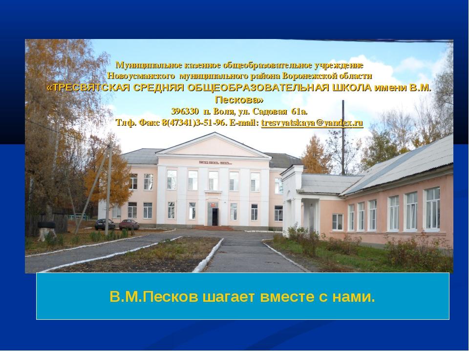 Муниципальное казенное общеобразовательное учреждение Новоусманского муниципа...
