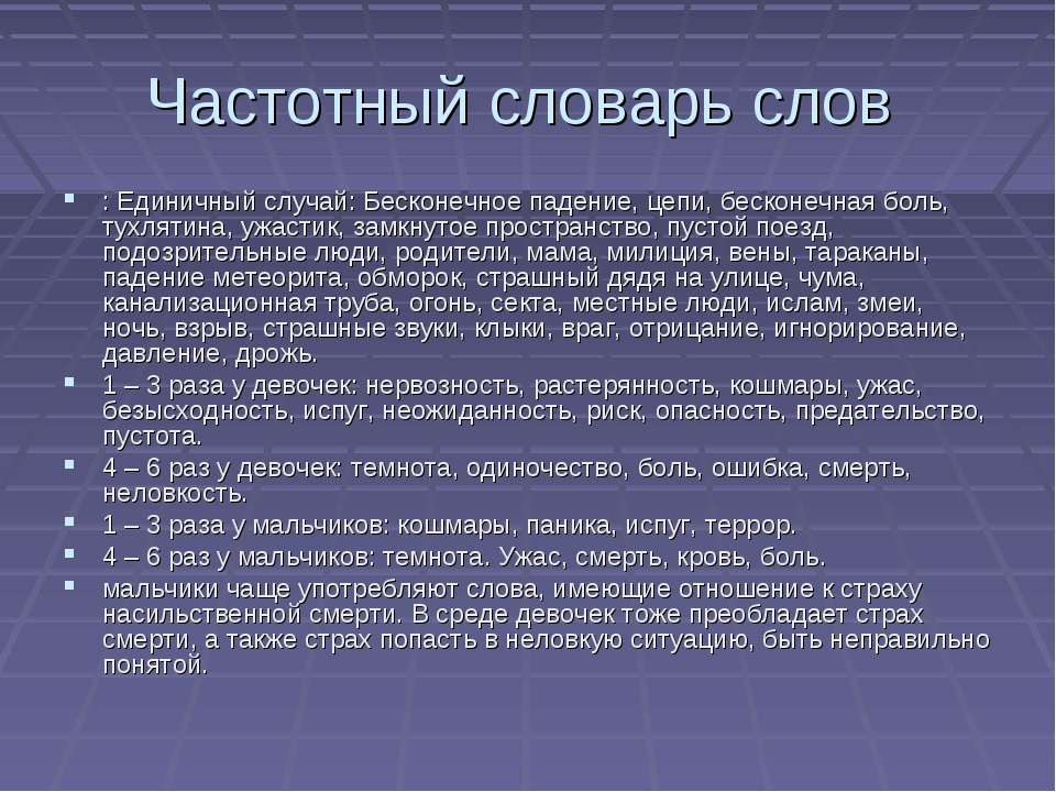 Частотный словарь слов : Единичный случай: Бесконечное падение, цепи, бесконе...