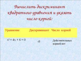 Вычислить дискриминант квадратного уравнения и указать число корней: -8 Дейст