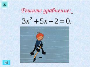 2. Решите уравнение: