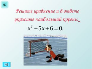 9. Решите уравнение и в ответе укажите наибольший корень: