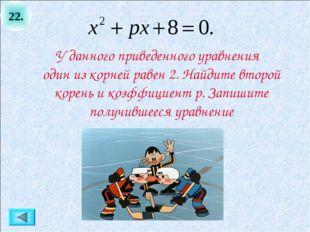 22. У данного приведенного уравнения один из корней равен 2. Найдите второй к