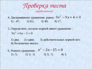 Проверка теста (продолжение) 4. Дискриминант уравнения равен: 1) - 47; 2) 65;