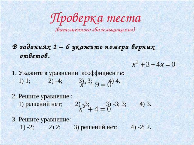 Проверка теста (выполненного «болельщиками») В заданиях 1 – 6 укажите номера...