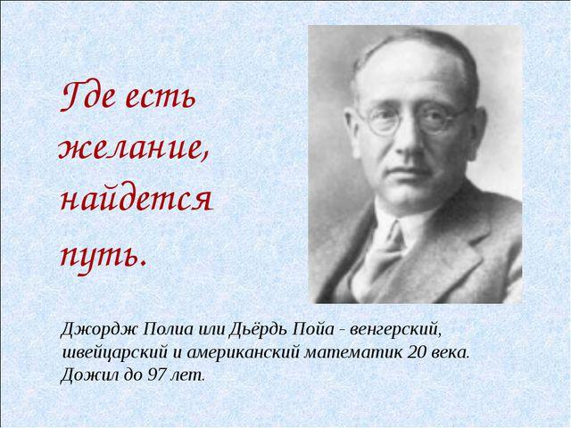 Джордж Полиа или Дьёрдь Пойа - венгерский, швейцарский и американский математ...