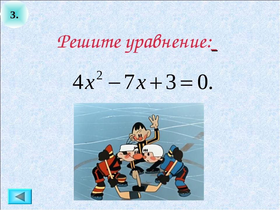 3. Решите уравнение: