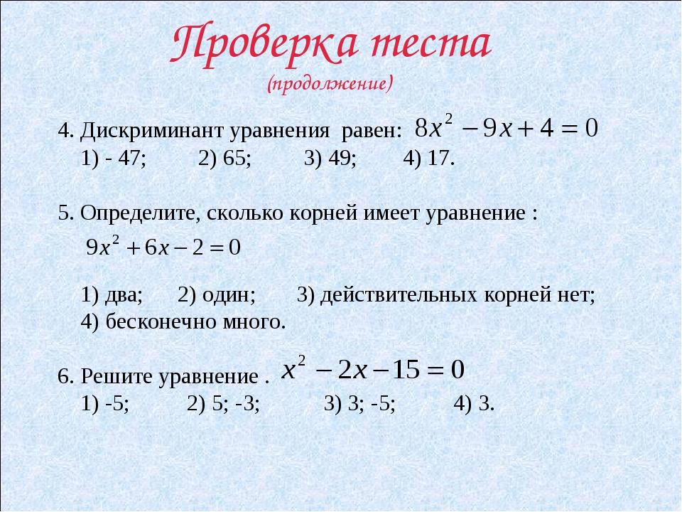 Проверка теста (продолжение) 4. Дискриминант уравнения равен: 1) - 47; 2) 65;...