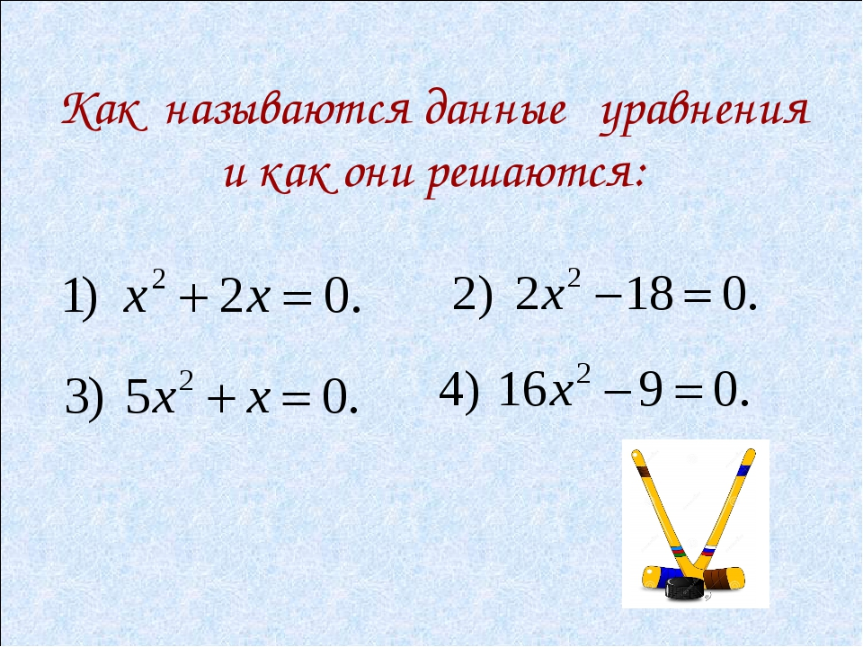 Как называются данные уравнения и как они решаются: