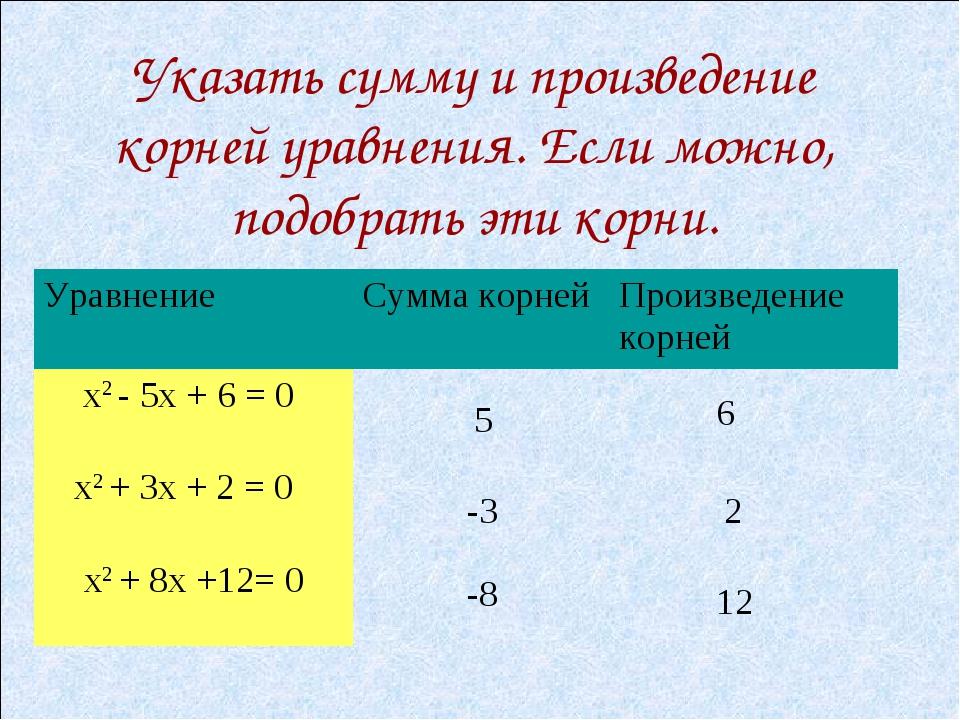 Указать сумму и произведение корней уравнения. Если можно, подобрать эти корн...