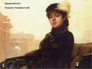 Крамской И.Н. Портрет Неизвестной