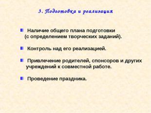 Наличие общего плана подготовки (с определением творческих заданий). Контрол