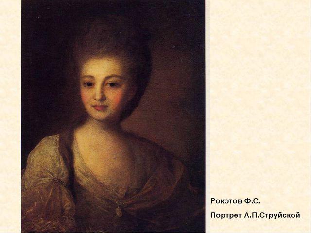 Рокотов Ф.С. Портрет А.П.Струйской