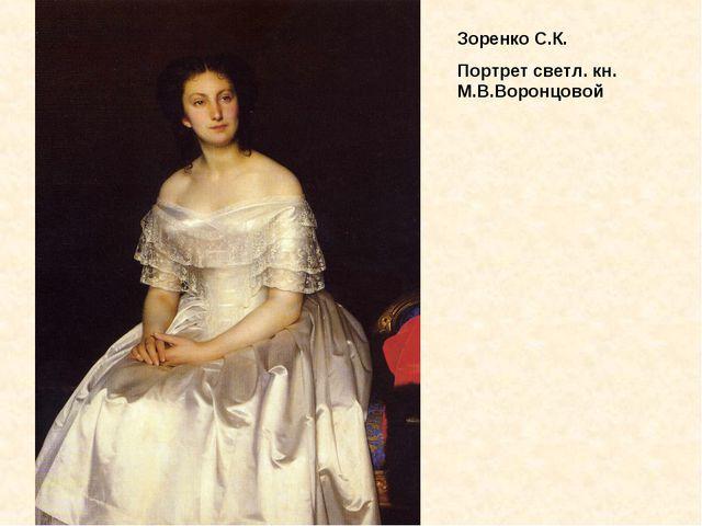 Зоренко С.К. Портрет светл. кн. М.В.Воронцовой