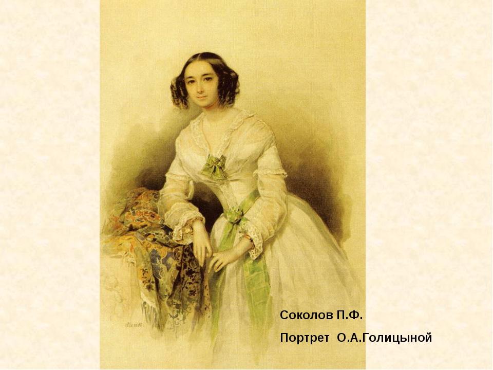 Соколов П.Ф. Портрет О.А.Голицыной