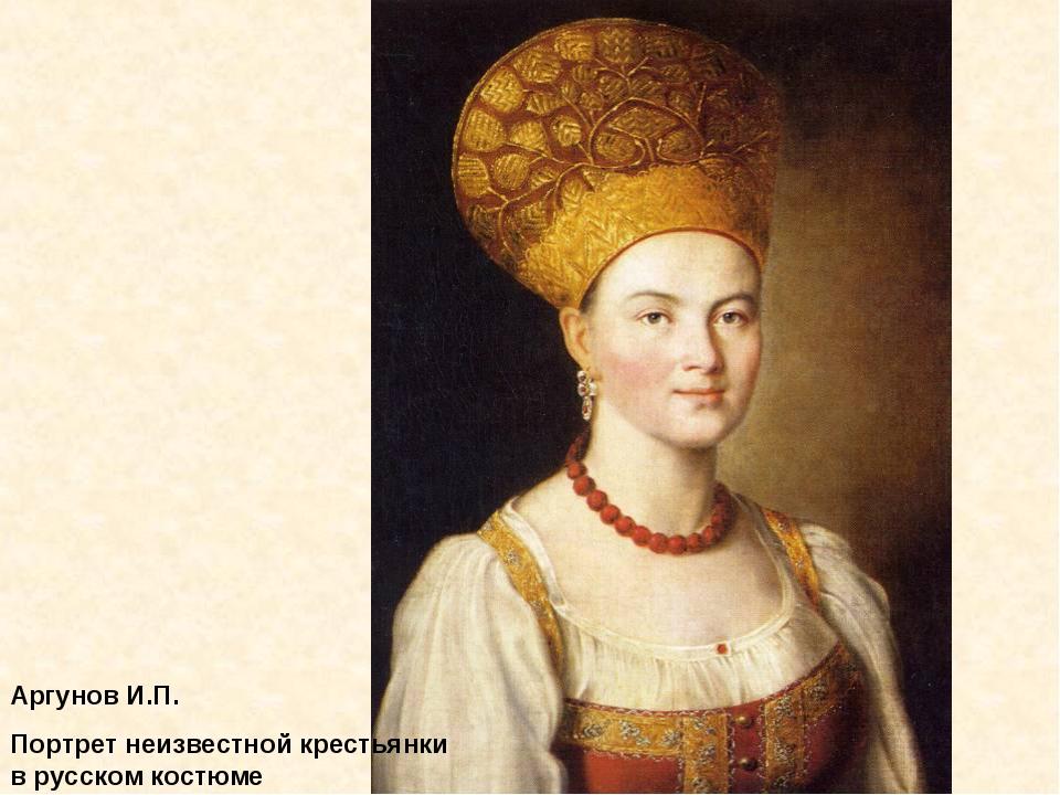 Аргунов И.П. Портрет неизвестной крестьянки в русском костюме