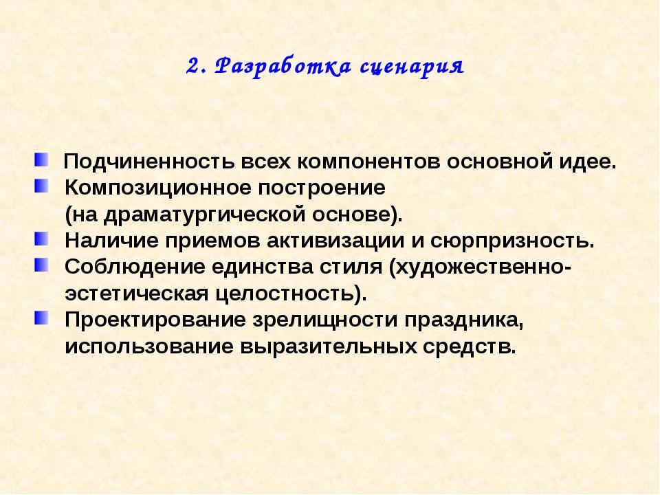 Подчиненность всех компонентов основной идее. Композиционное построение (на...