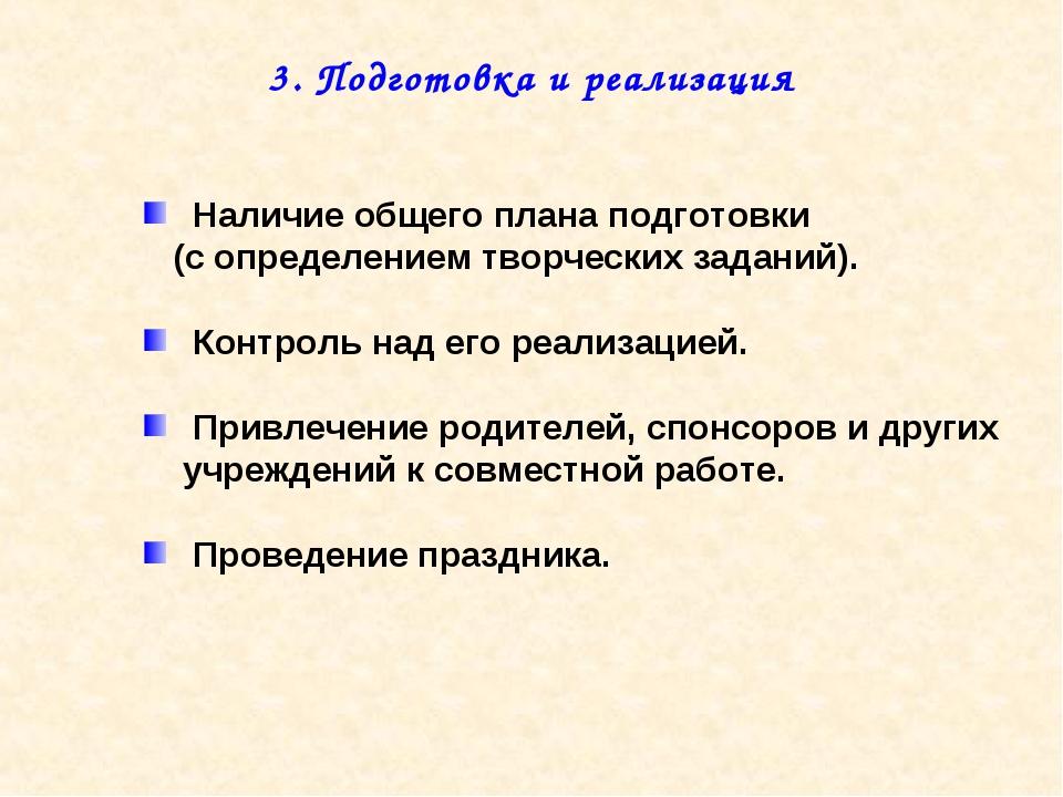 Наличие общего плана подготовки (с определением творческих заданий). Контрол...